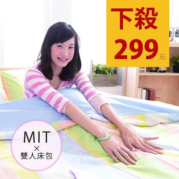 原價$780元 台灣製造 三井武田 - 三件式雙人棉質床包組 【SV3020】BO雜貨