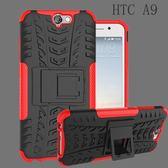 HTC ONE A9手機殼硅膠套a9w防摔手機套軟保護套htca9外殼男女款 智能生活館