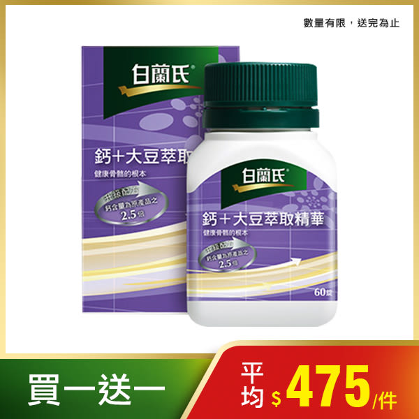 白蘭氏 鈣+大豆萃取精華 60錠 /盒 -補鈣鎖鈣雙效合一 健康活躍補足骨本必備