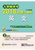 大學轉學考2018試題大補帖【英文】(106年試題)