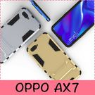 【萌萌噠】歐珀 OPPO AX7 pro (6.4吋) 變形盔甲保護套 鋼鐵人馬克戰衣 全包帶支架 手機殼 手機套