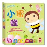 《 幼福出版 》忍者兔歡唱中文童謠:小蜜蜂 / JOYBUS玩具百貨