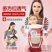 愛蓓優新生嬰幼兒多功能背帶寶寶腰凳坐凳兒童小孩抱帶四季通