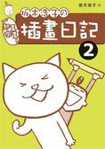 (二手書)坂木浩子の插畫日記2