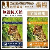 《48HR快速出貨》*KING*【免運】澳洲DWF荒野饗宴 與狼共舞《海陸大餐/珍味牛肉 》貓糧14.5磅