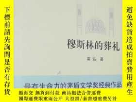 二手書博民逛書店穆斯林的葬禮罕見(精裝本)Y4689 霍達 著 北京十月文藝出版