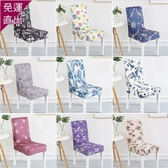 椅子套 椅子套餐椅套家用現代簡約彈力布藝酒店椅背餐桌椅套子罩座套【免運】