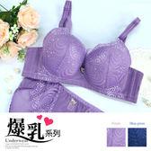 成套內衣 小資女孩最愛 優雅蕾絲刺繡內衣(B、小C適合)_深紫【Daima黛瑪】