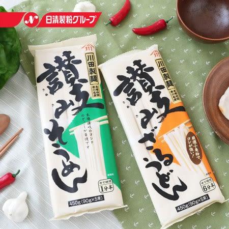 日本 日清製粉 川田製麵 讚岐麵 450g 素麵 烏龍麵 麵線 麵條 冷麵 湯麵 日本麵條