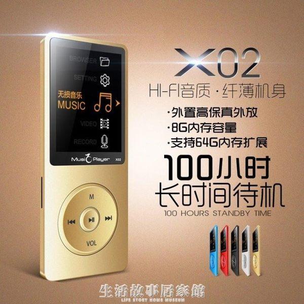 運動MP3 MP4無損錄音筆有屏幕迷你學生插卡播放器隨身聽 生活故事