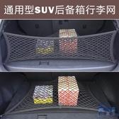 通用后備箱網兜尾箱網罩汽車行李網后備箱行李網【英賽德3C數碼館】