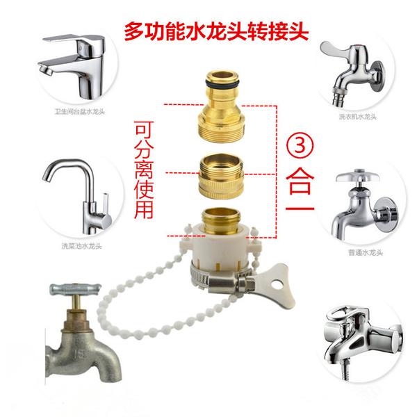 多功能水管接頭快速接頭洗車水槍軟管洗衣機萬用轉換接頭配件 果果輕時尚