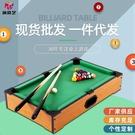 創意小型臺球桌 迷你家用桌上臺球游戲玩具 兒童桌面桌式臺球桌【快速出貨】