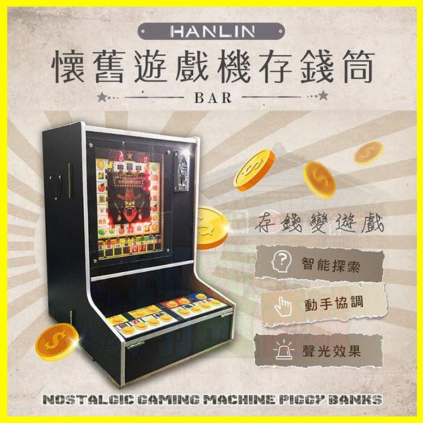 HANLIN-BAR懷舊遊戲機存錢筒