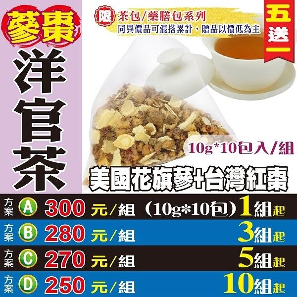 【蔘棗好官茶▶10入】買5送1║美國粉光蔘茶 台灣紅棗 人參茶包║隨時滋補養氣 增強體力 可回沖
