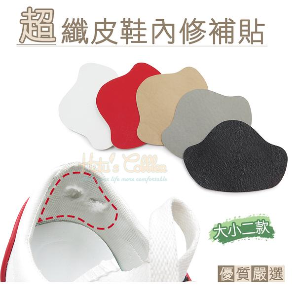 糊塗鞋匠 優質鞋材 N306 超纖皮鞋內修補貼 1組 4片含助黏劑手套 運動鞋修補貼 補鞋貼 後跟貼