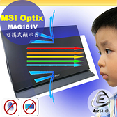 ® Ezstick MSI Optix MAG161V 可攜式螢幕 適用 防藍光螢幕貼 抗藍光 (可選鏡面或霧面)