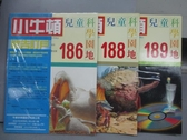 【書寶二手書T2/少年童書_QMX】小牛頓_186~189期_共3本合售_澎湖水族館