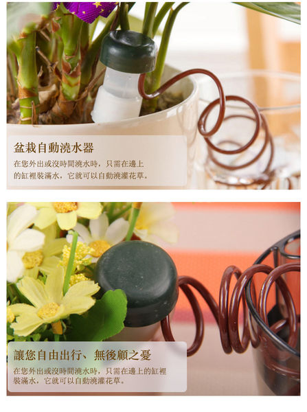 盆栽植物花卉自動滴灌器1組2入現貨【特價商品】