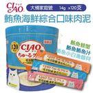 日本CIAO《鮪魚海鮮綜合口味肉泥》14g