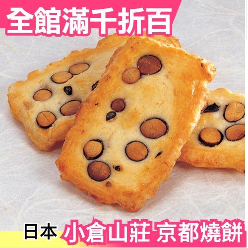 日本 小倉山莊 京都燒餅 仙貝餅乾 大米黑豆百人一首 中秋節 過年 送禮【小福部屋】