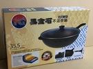 【現貨】DANRO丹露 黑金石 35.5cm 不沾炒鍋 韓國製 原裝進口 KOR-36W