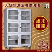 【加碼送小防潮箱】收藏家 AXH-1280 大型除溼主機電子防潮箱 物料 文物 檔案 收藏品 大型器材