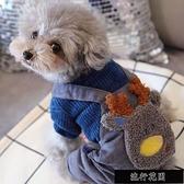 快速出貨 現貨寵物比熊泰迪小狗狗衣服秋冬裝冬天冬季棉衣幼犬四腳衣包郵