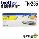 BROTHER TN-265 Y 黃色 原廠碳粉匣 適用3170CDW 9330CDW