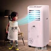 移動空調單冷型1P匹除濕一體機家用廚房立式客廳窗櫃igo  莉卡嚴選