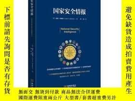 二手書博民逛書店罕見國際安全研究叢書002:國家安全情報Y207549 [美]洛克·約翰遜(Loch·K·Johnson)