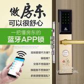 全館75折-智慧遙控酒店刷卡鎖家用防盜門鎖電子感應密碼鎖新款