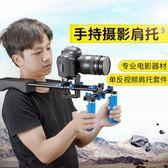 平衡器 單反肩托架5D3 5D4 D800手持穩定器攝像機DV相機配件肩扛支架 JD【美物居家館】