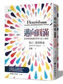 (二手書)邁向圓滿:掌握幸福的科學方法&練習 (暢銷新版)
