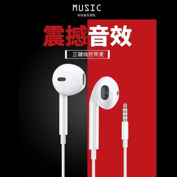 現貨 耳機耳機入耳式重低音炮電腦手機男女生運動耳塞通用安卓有線線控維科特3C 10-5