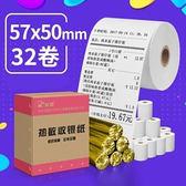 列印紙-32卷熱敏收銀紙57×50熱敏紙外賣列印紙超市列印機紙卷小票紙58mm通用 艾莎嚴選