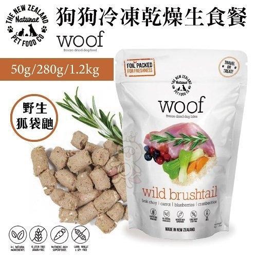 *WANG*紐西蘭woof《狗狗冷凍乾燥生食餐-野生狐袋鼬 》50g 狗飼料 無穀 含有超過90%的原肉、內臟