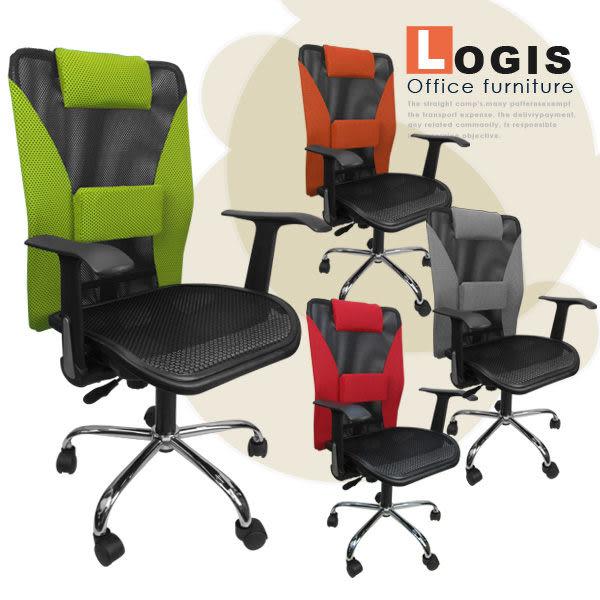 特價~*邏爵*AM177鋼背加強版 T扶手 氣壓升降 烤漆腳椅 電腦椅 辦公椅 (5色)