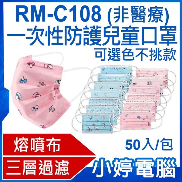 【3期零利率】預購 RM-C108 一次性防護兒童口罩 50入/包 藍色不挑款 3層過濾 熔噴布 (非醫療)