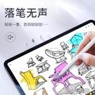 觸控筆適用蘋果applepencil筆尖套靜音ipad平板筆套pencil類紙防滑 花樣年華