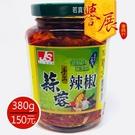 【譽展蜜餞】手工蒜蓉辣椒 380g/150元