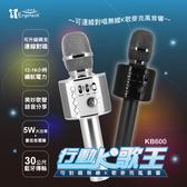 【9折特販+免運費】人因 行動K歌王 KB600 可對唱藍牙無線K歌麥克風音響X1P【支援手機/平板/電腦】