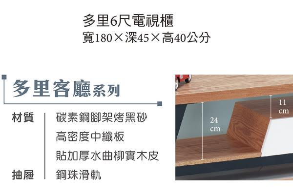 【森可家居】多里6尺電視櫃 7JX166-2 長櫃 木紋質感 北歐工業風
