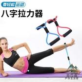 瑜伽拉力繩彈力繩家用練背擴胸8字拉力器健身器材【步行者戶外生活館】