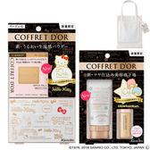 【10周年紀念限定】COFFERT D'OR & 三麗鷗 正品聯名款 保溼底妝套組 自然膚色 (贈KITTY提袋)