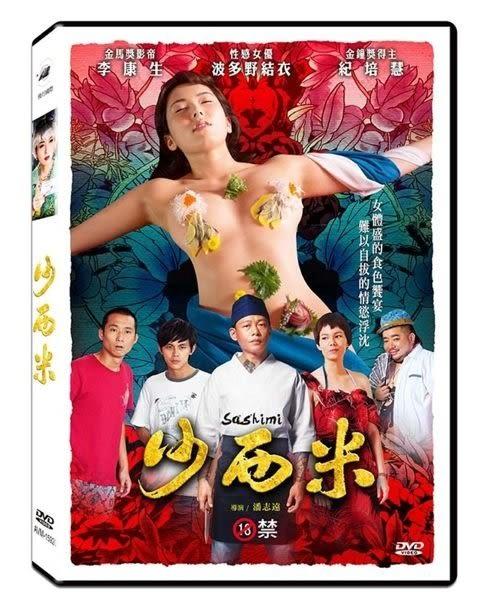 沙西米 DVD  (購潮8) 4712832842876