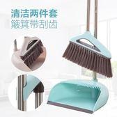 居家家帶刮齒簸箕掃把套裝掃地清潔工具家用笤帚軟毛掃帚撮箕組合