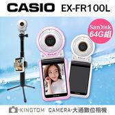 CASIO FR100L【24H快速出貨】送64G卡+自拍桿+鏡頭鋼化貼+螢幕鋼化貼(可代貼)+原廠包公司貨
