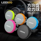 LEEIOO樂益 汽車方向盤助力器 硅膠助力球 車載方向盤助力球通用 小明同學