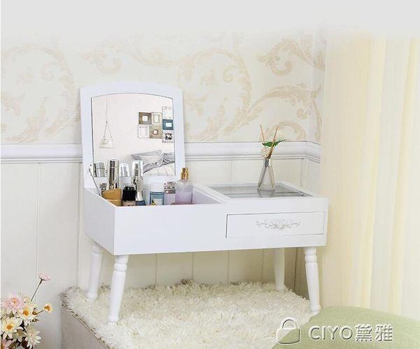 迷你化妝台飄窗化妝柜化妝鏡小戶型簡易翻蓋化妝桌台式歐式igo ciyo黛雅